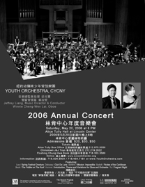 2006 Cincoln Center Concert Flyer