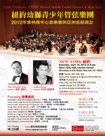 2012 Lincoln Center Concert Flyer