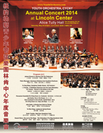 2014 Annual Concert at Lincoln Center