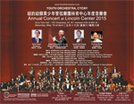 2015 Annual Concert at Lincoln Center