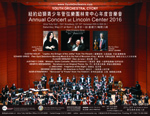 2016 Lincoln Center Concert Flyer