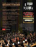 2008 Annual Lincoln Center Concert Flyer