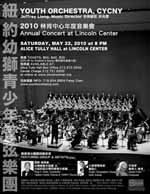 2010 Lincoln Center Concert Flyer